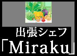出張シェフ「Miraku」